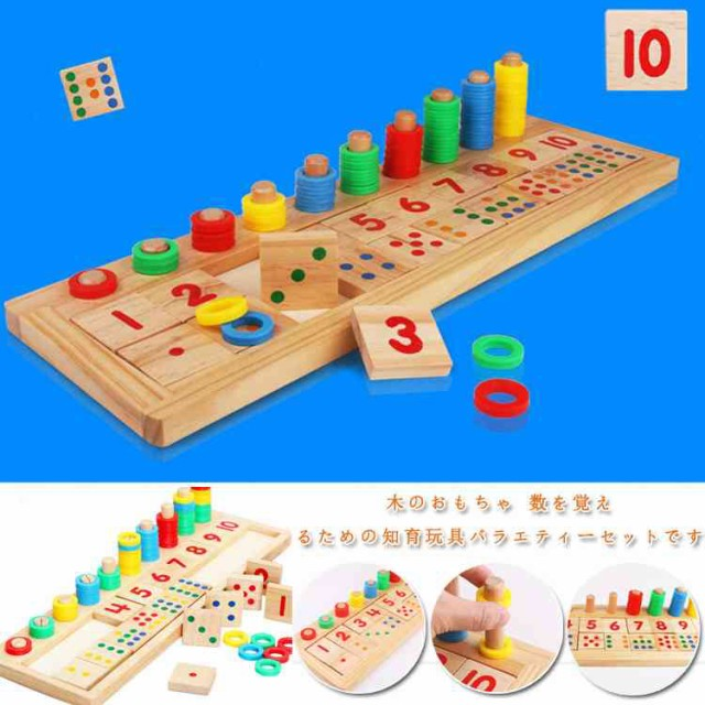 a38a7701f32565 木のおもちゃ 数字 数遊び 木製 子供 幼児 教育 おもちゃ/知育玩具の通販 ...