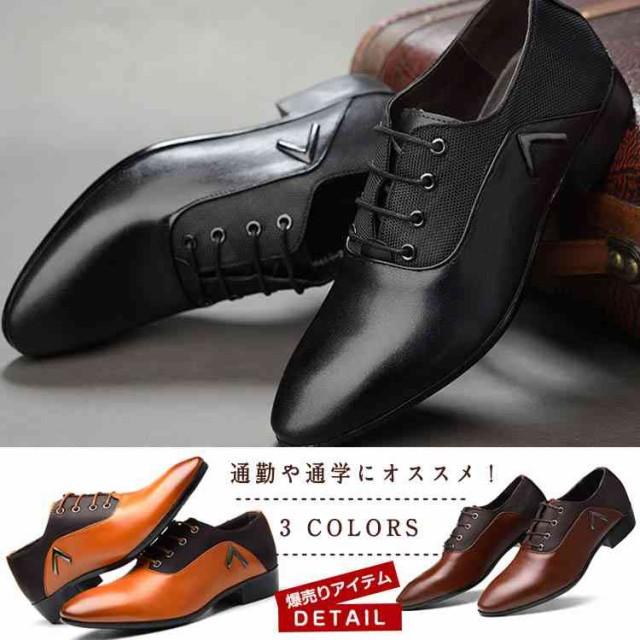 革靴 メンズシューズ ビジネスシューズ ロングノース 紳士靴 メンズ