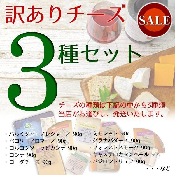 チーズ 詰め合わせ セット 訳あり 3種 チーズセット  ゴルゴンゾーラ ゴーダ ミモレット  カマンベール