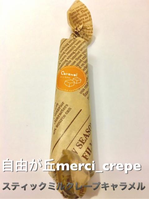 成城マルメゾン大山栄蔵シェフプロデュースのクレープ専門店 スティックミルクレープ キャラメル
