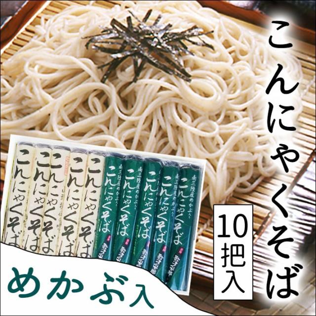【山形:酒井製麺所】元祖めかぶ入りこんにゃくそば10把入(20人前)