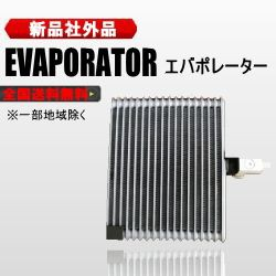 ブランド品専門の エバポレーター ディーゼルコンドル4t~ LK260 27612-Z9116 送料無料, ペイント&カラープラザ 05ac04b9