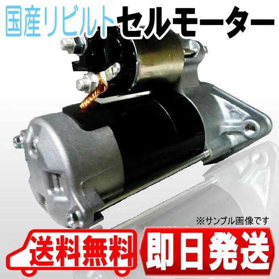 【お買得!】 セルモーター リビルト タイタン WG34T YJ03-18-400, fujishop dbe81069