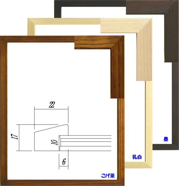 額縁 デッサン額縁 アートフレーム 木製 7915 半切サイズ