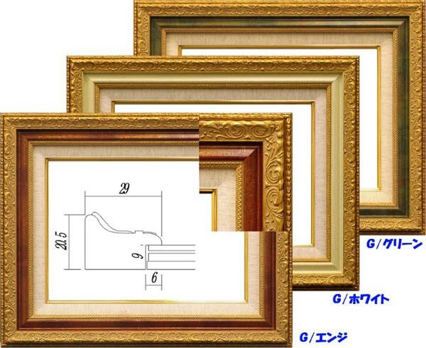 油絵額縁 油彩額縁 アートフレーム アクリル付 8200 サイズF6号