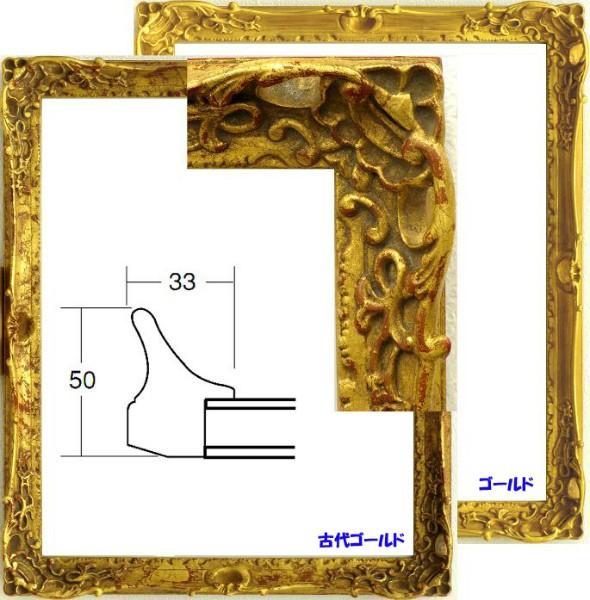 額縁 デッサン額縁 アートフレーム 木製 8798 小全紙サイズ