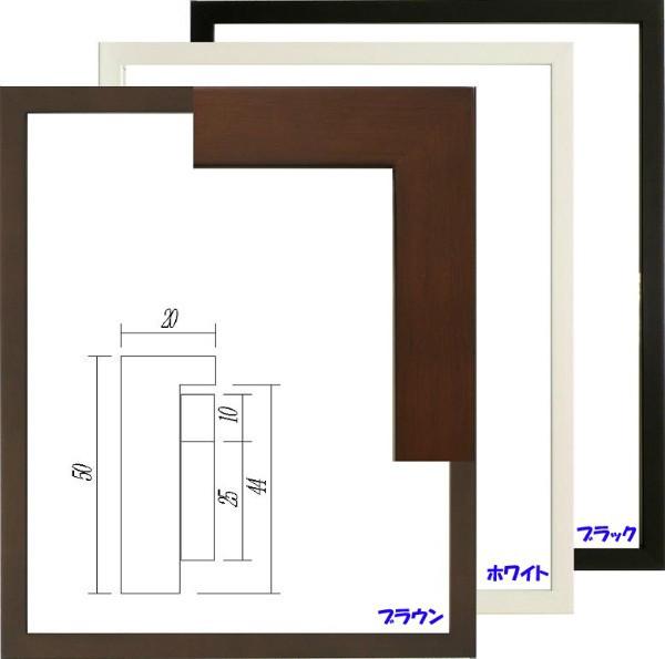 額縁 デッサン額縁 アートフレーム 木製 9790 太子サイズ