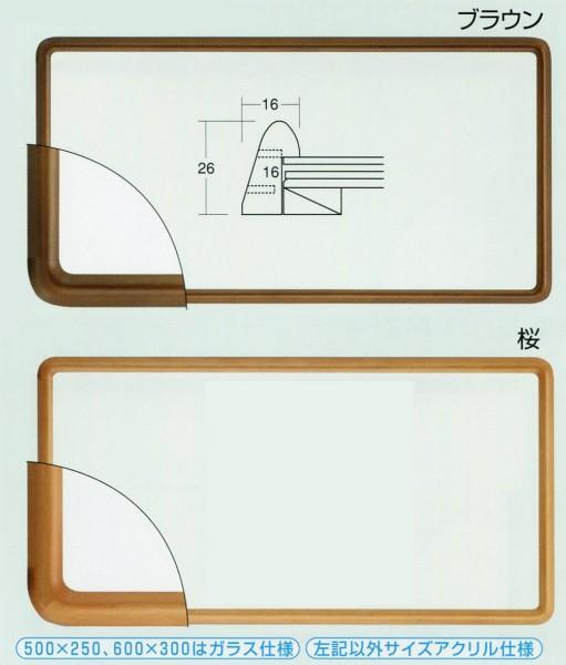 デッサン額縁 フレーム 水彩額縁 スケッチ手ぬぐい額縁 アートフレーム 横長額縁 木製 9795 サイズ700X350mm