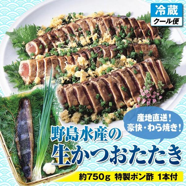 《冷蔵・クール便》野島水産の生かつおたたき 約750g【特製ポン酢1本付き】
