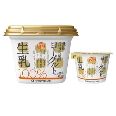 低温長時間発酵生乳100%ヨーグルトカップ90g/ひまわり乳業