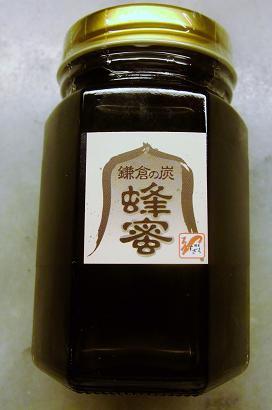 炭蜂蜜 スペイン産レモンのハチミツと鎌倉の竹炭の黒い蜂蜜 160g