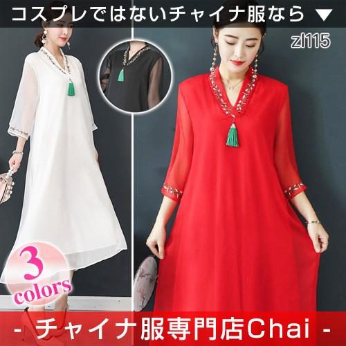 2dcba6383aec0 チャイナドレス ワンピ 七分袖 チャイナ服 ロング ワンピース 普段着 舞台 衣装 民族 中国風