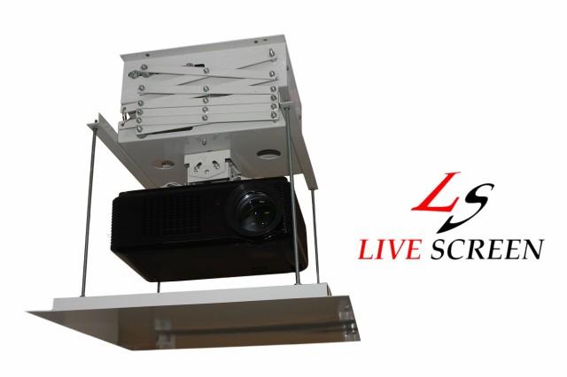 LIVE SCREEN 電動プロジェクターリフト 1m下降型 マウント付属
