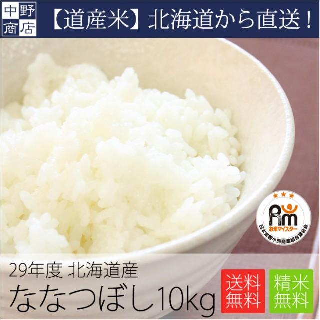 北海道から直送!【送料無料】北海道米 ななつぼし 10kg 無洗米 白米 胚芽米 7分搗き 5分搗き 3分搗き 玄米 対応可能!