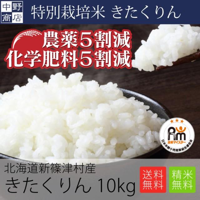 特別栽培米 減農薬栽培米 玄米 米 /北海道産 きたくりん 10kg 特別栽培米(節減対象農薬5割減・化学肥料5割減)