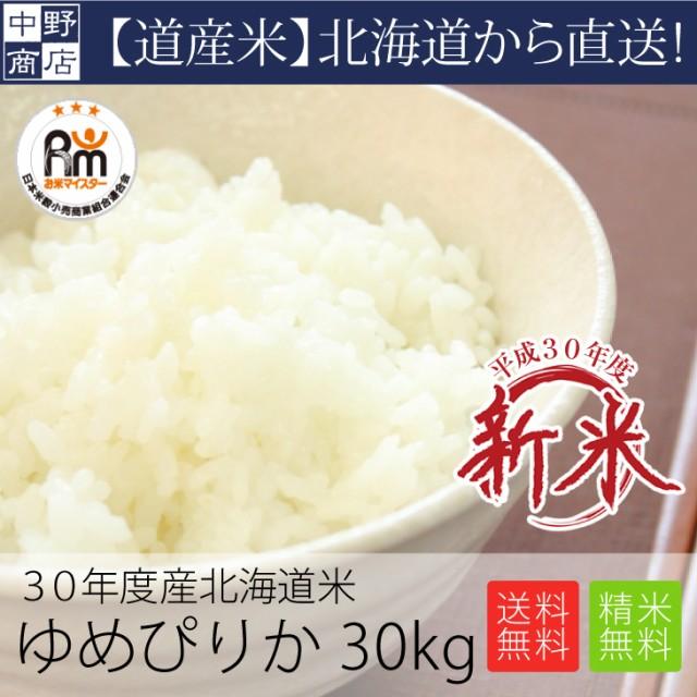 北海道から直送!【送料無料】北海道米 ゆめぴりか 30kg ( 米 30kg /米/コメ)