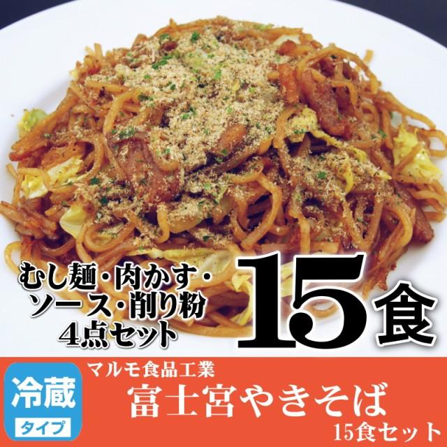 本場 富士宮やきそば 15食セット マルモ食品工業 富士宮焼きそば オープン記念セール