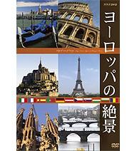 人気が高い ヨーロッパの絶景 DVD-BOX 全6枚セット NHKDVD 公式, クイックニットサービス fd0ee4ee