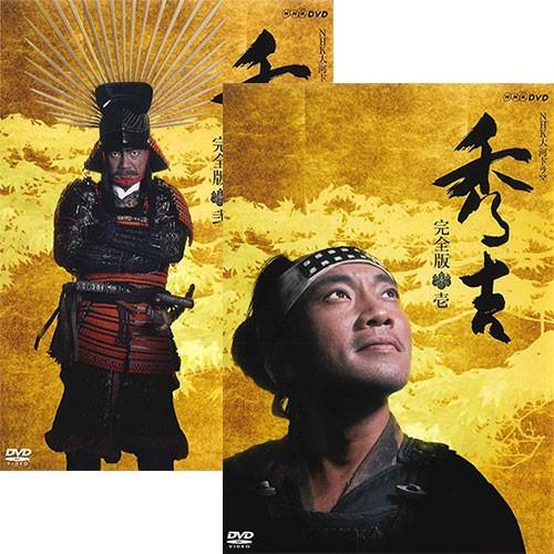 使い勝手の良い 大河ドラマ 秀吉 完全版 DVD全2巻セット NHKDVD 公式, ダイブアワード 807e9486