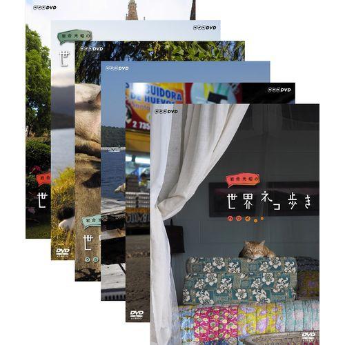 岩合光昭の世界ネコ歩き 第6弾 DVD 全6枚セット NHKDVD 公式