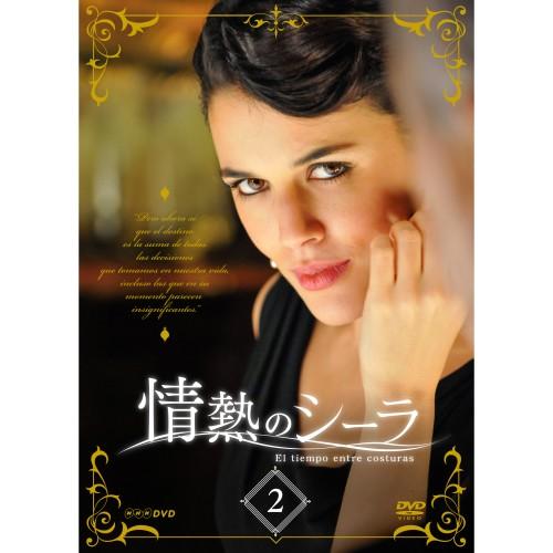 情熱のシーラ DVD-BOX2 全3枚セ...