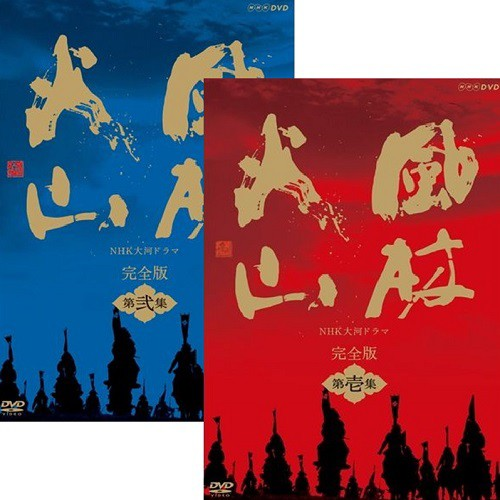 【ラッピング不可】 大河ドラマ 風林火山 完全版 DVD-BOX全2巻セット NHKDVD 公式, NURObySo-net 54f7e50b