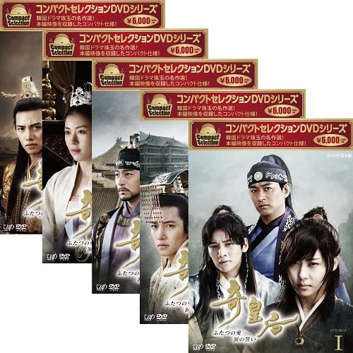 【楽天カード分割】 コンパクトセレクション 奇皇后 DVD全5巻セット NHKDVD 公式, ワインギャラリー コレット c84e2d8a