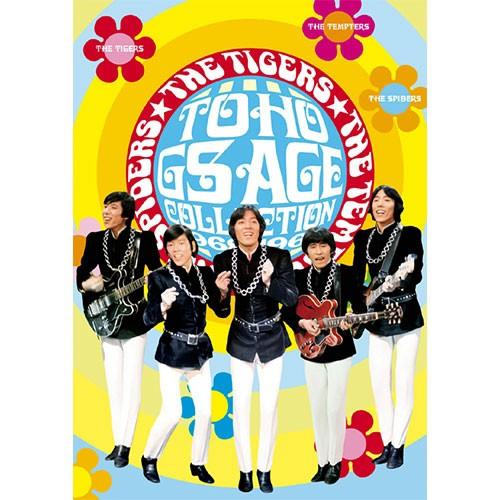 【最安値挑戦!】 東宝GSエイジコレクション 東宝GS映画DVD-BOX 全6枚 NHKDVD 公式, モノルル 6b0ec99e