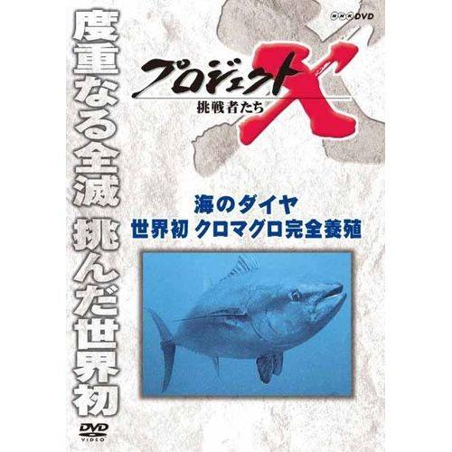 新価格版 プロジェクトX 挑戦者たち 海のダイヤ 世界初クロマグロ完全養 NHKDVD 公式