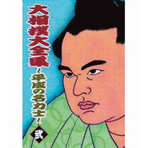 大相撲大全集 平成の名力士2 NHKDVD 公式