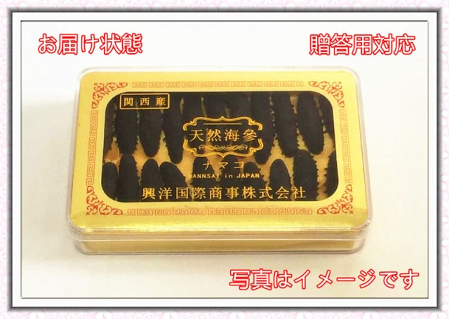 【関西産】A級品乾燥なまこ 2Lサイズ(20g以上) 400g入り【ナマコ・乾燥なまこ・乾燥ナマコ・干しなまこ・金ん子・海鼠 】