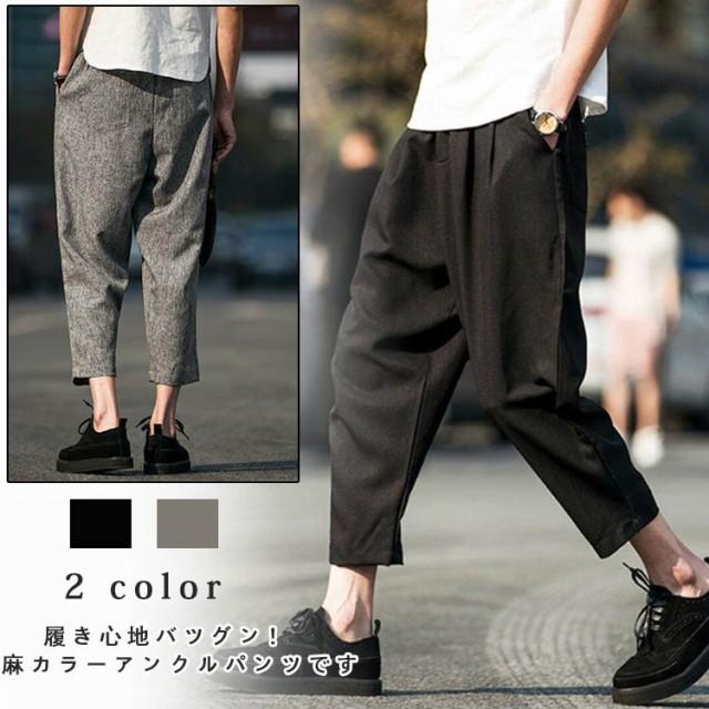 cbc014ceb03cb サルエルパンツ/メンズ/綿麻パンツ/リネン/クロップドパンツ/裾ロール ...