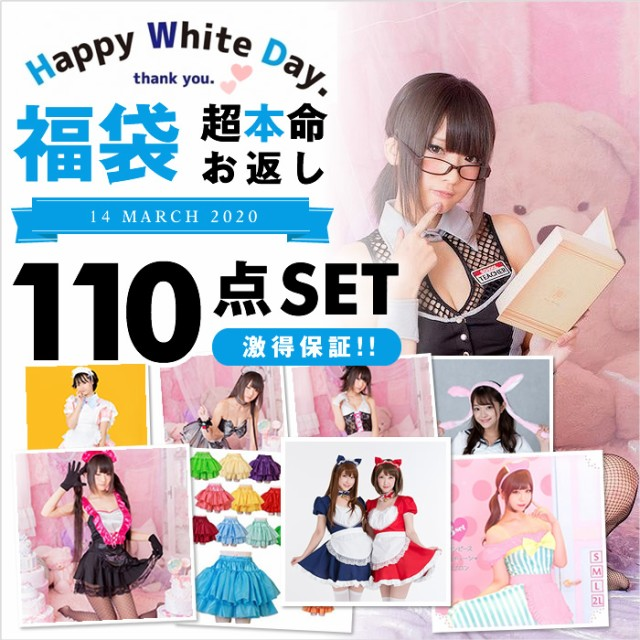 登場! コスプレ 福袋 コスチューム 衣装 ホワイトデー White Day ギフト 2020ホワイトデー超本命福袋, 組み立て家具の殿堂:5f4dcde5 --- oeko-landbau-beratung.de