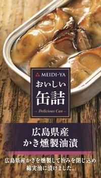 明治屋おいしい缶詰  広島県産かき燻製油漬 60g×6缶セットhn ギフト対応 不可 商品です