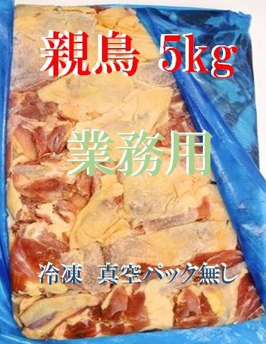 採卵鶏親鳥(600日令)5kg