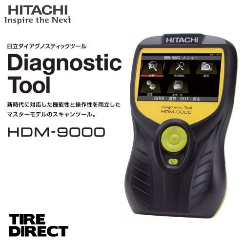 お手頃価格 HITACHI 日立 スキャンツール ダイアグノ スティックツール 故障診断機 HDM-9000, 品質満点 e69eddd6