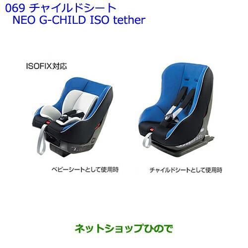 2019最新のスタイル G-Child 大型送料加算商品 純正部品トヨタ 73700-52100 73730-52070 tether純正品番 ISO ノアチャイルドシート NEO-キッズ