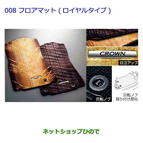 ●純正部品トヨタ クラウン ロイヤルフロアマット(ロイヤルタイプ)[ブラック タイプ2]純正品番 08210-30J20-C0