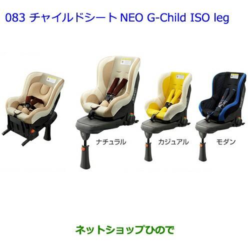 最新最全の ISO G-Child NEO 大型送料加算商品 ●純正部品トヨタ カローラアクシオチャイルドシート 73700-68030 leg カジュアル純正品番-キッズ