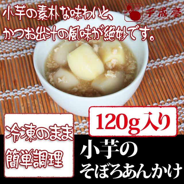 惣菜 小芋 そぼろあんかけ 120g 冷凍