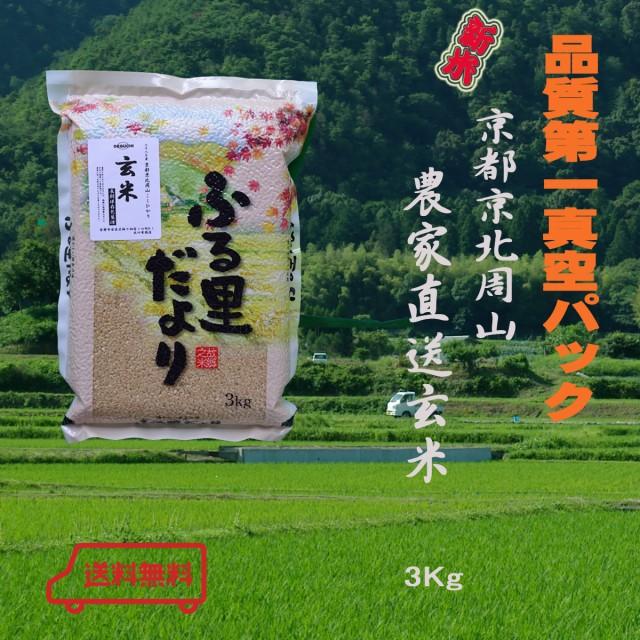 玄米 お米 真空パック 玄米 京都京北周山産 玄米3Kg 玄米 色彩選別機、石より機加工済み安心してお召し上がりください