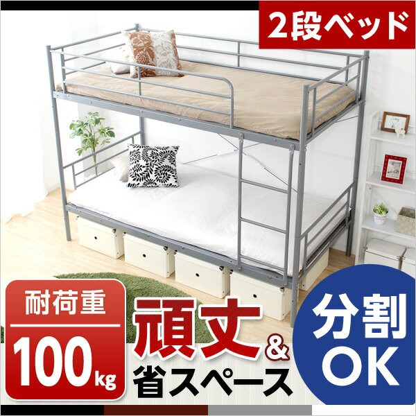 ニトリ 二段ベッド ハイライン サイズ