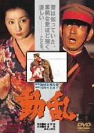 一番の 動乱 [DVD](未使用品), アンテノール 3352e52e