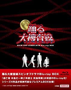 大人女性の 踊る大捜査線 スピンオフドラマ Blu-ray BOX (数量限定)(未使用品), Bosco -ボスコ- fd89c1bc