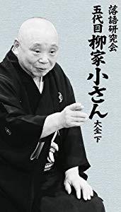 最高の 落語研究会 五代目柳家小さん大全 下 [DVD](未使用品), 厚岸町 d37acdf0