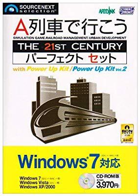 誠実 【 良品】 A列車で行こう The 21st CENTURY パーフェクトセット Window, 【メール便不可】 b9219f91