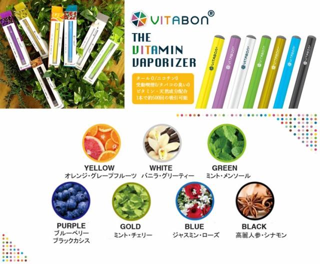 VITABON ビタボン 全8種類 電子タバコリキッド DM便送料無料 ビタミン ヴィタボン ビタ タバコ 電子タバコ フレーバー 電子たばこ  電子 au Wowma!(ワウマ)
