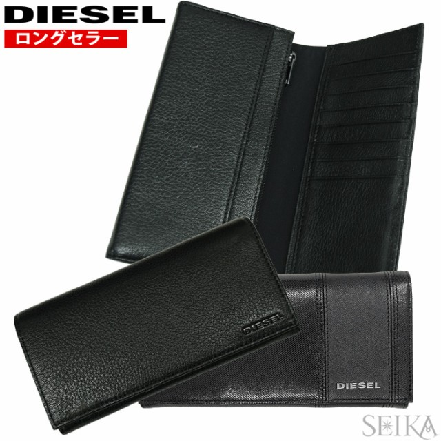 c33a1b0e1f52 【商品入れ替えクリアランス】(99)DIESEL ディーゼル 長財布 レザー ブラック ブラウン メンズ