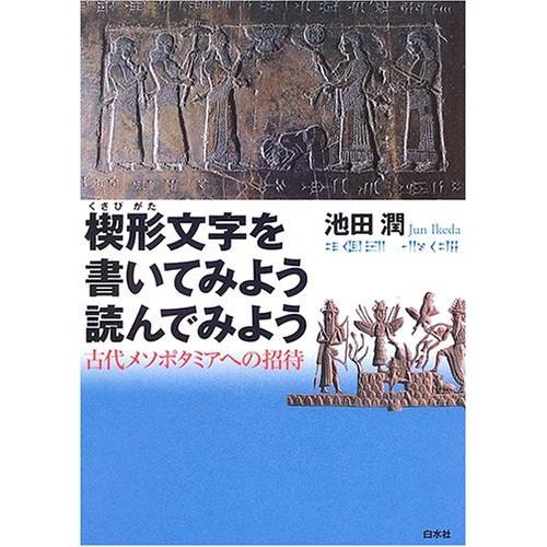 ランキング第1位 楔形文字を書いてみよう読んでみよう―古代メソポタミアへの招待, WELLBESTショッピング 8d4be03a