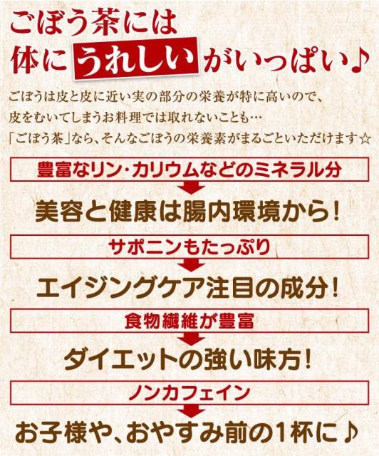ごぼう茶2.5g×150包 送料無料  【ごぼう茶 国産 送料無料 ティーパック】